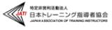 日本トレーニング指導者協会
