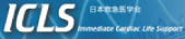 ICLS 日本救急医学会