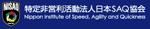 日本SAQ協会